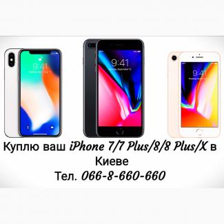 Куплю ваш Apple iPhone 7/8/X в Киеве