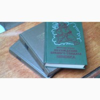 Продам собрание сочинений Я.Гашека у 3-х томах