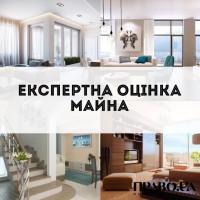 Оцінка майна по всій території України