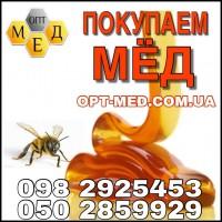 Закупка меда в Кировоградской обл ОПТ-МЕД