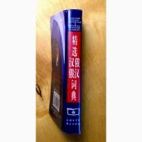 Русско-Китайский-Русский словарь