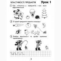 Федієнко Петерсон Перша сходинка друга сходинка для дошкільнят Росток