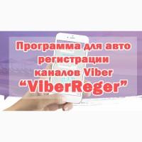 Программа для Авторегистрации аккаунтов Вайбер