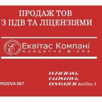 Продажа ООО с НДС в Киеве. ООО без счетов и оборотов продаж Киев