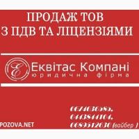 Продаж ТОВ без оборотів Київ. ТОВ з ПДВ купити у Києві