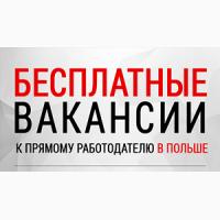 Бесплатные вакансии в Польше. Жилье предоставляем. Официально