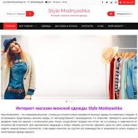 Разработка сайтов под заказ. Продажа уже готового сайта. Интернет магазин женской одежды