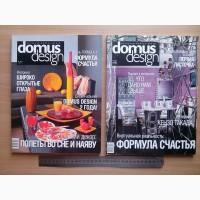 Два журнала domus design / цена за два