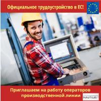 Оператор производственной линии (Литва)