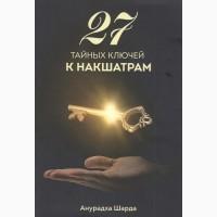 Анурадха Шарда «27 тайных ключей к накшатрам»