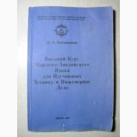Вводный курс морского технического английского языка изучающих технику и инженерное дело