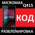 Micromax Q415 4G Мегафон - код разблокировки от оператора - разлочка кодом