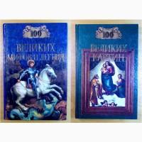 Книги 2 шт. «100 Великих.» с 2002 год - до 2003 год. (N101)
