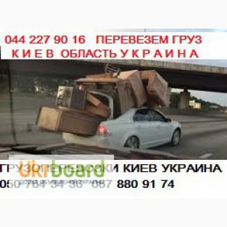 Предоставляем транспортные услуги по перевозке грузов Киев обл Украина Газель до 1, 5 т