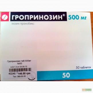 Инструкция Таблеткам Гропринозин