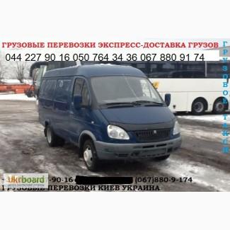 Перевезем груз Киев область Украина микроавтобус Газель до 1, 5 тонн грузчик упаковка