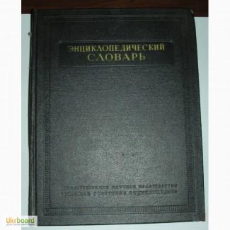 Энциклопедический словарь. 3 тома - 1953 - 1955 гг