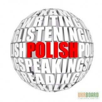 Польский язык. От 576 грн. в месяц. м. Почтовая площадь