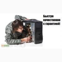 Сборка и модернизация компьютеров на дому в Киеве !