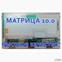 Матрица на ASUS Eee PC 1001P