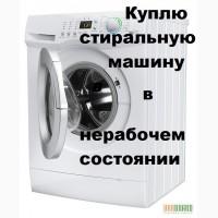 Куплю стиральные машинки нерабочие/рабочие.Киев.