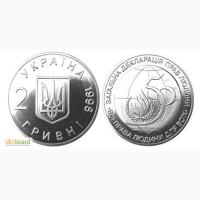 Монета 2 гривны 1998 Украина - 50-летие Всеобщей декларации прав человека