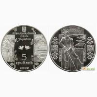 Монета 5 гривен 2009 Украина - Бокораш