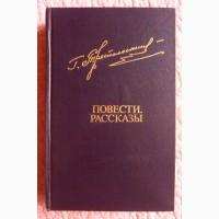 Троепольский. Повести и рассказы. Авторский сборник