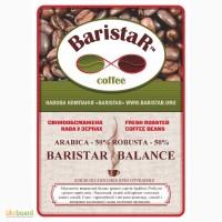Кофе обжаренный в зернах BaristaR-BALANCE: 50% Арабики, 50% Робусты