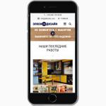Создание сайтов. Адекватная цена и высокое качество