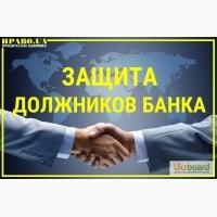 Адвокат по банковским спорам, суд с банками