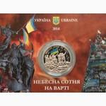 Памятная медаль Небесная сотня на страже