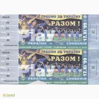 Билеты 2 на футбольный матч EURO 2000 УКРАИНА-СЛОВЕНИЯ. 17.11.1999