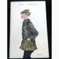Две открытки - Типы студентов - 1911г. Оригиналы, Киев