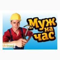 Муж на Час, домашний мастер, электрик, сантехник, ремонт комнат и квар