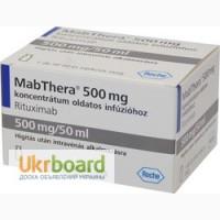 Мабтера/Mabthera 500mg 100 mg минимальные цены