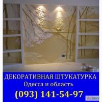 Нанесение декоративной штукатурки Одесса