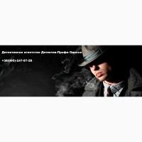 Детективное агентство Детектив-Профи. Частный детектив Одесса
