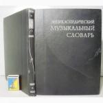 Энциклопедический музыкальный словарь 1959 Келдыш Штейнпресс Ямпольский