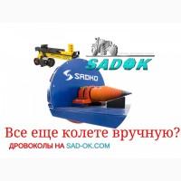 Дровокол конусный колун Скиф ДМ-1500. 1, 5 кВт. 2 года гарантия