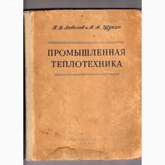 П.Д.Лебедев, А.А.ЩукинПромышленная теплотехника