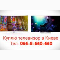 Куплю ваш телевизор LCD/Led/Oled/Plasma в Киеве, дорого и быстро