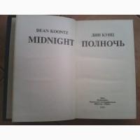 Дин Кунц. Полночь