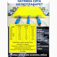 Рамы для шелкотрафарета 500×600