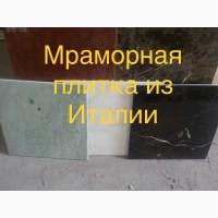 Зеленый мрамор из Индии