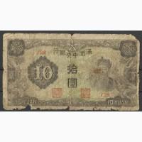 Продам 10 юань Китай