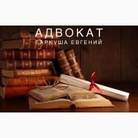 Услуги уголовного адвоката. Юридические услуги