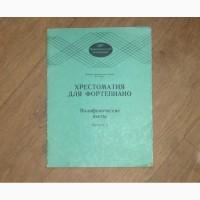 Хрестоматия для фортепиано. 5 класс ДМШ. Полифонические пьесы. Выпуск 2. ...
