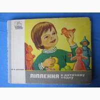 М.Ф.Дубовик Ліплення в дитячому садочку