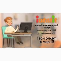 Интересное и полезное лето-2019 в Компьютерной Академии Инталит
